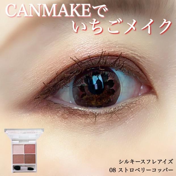 【CANMAKE】シルキースフレアイズ新作でいちごメイク!デパコス好きがオススメするプチプラアイシャドウ!(動画・写真あり)