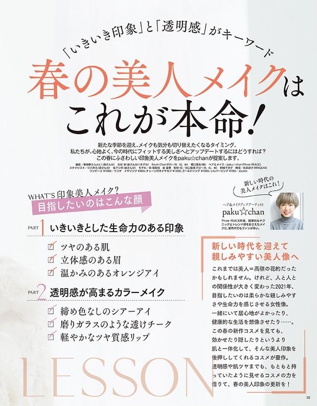 2021年2月22日発売号_1_4