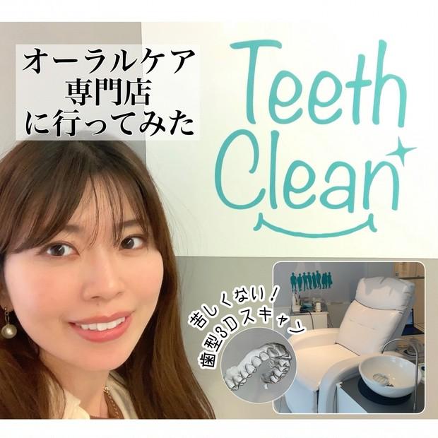 お口まわりの美と健康はオーラルケア専門店にお任せ!3D歯型スキャンからリップエステまでトータルケアが叶う✨