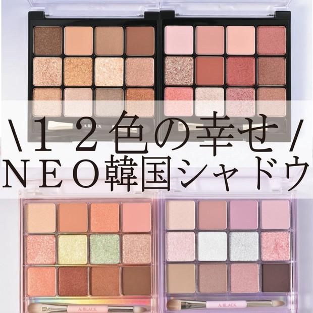 \12色の幸せ/NEO韓国シャドウをレビュー
