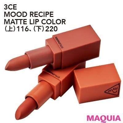 【最新韓国コスメ】3CE MOOD RECIPE MATTE LIP COLOR 116、同 220