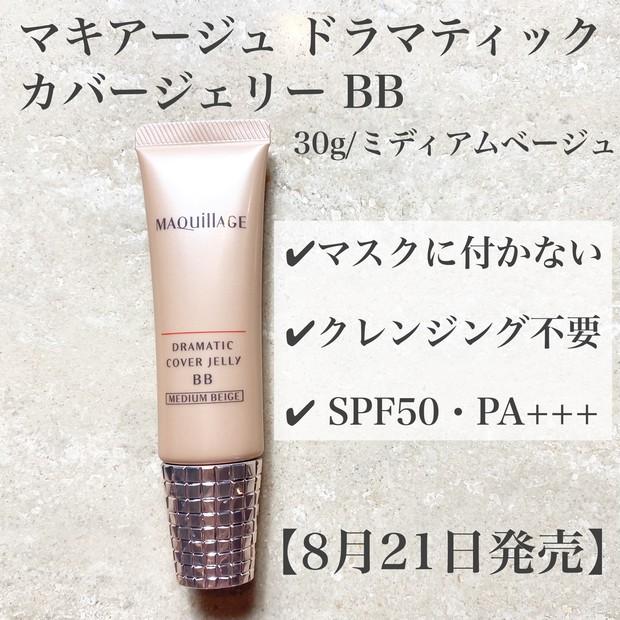 「マキアージュ ドラマティック カバージェリー BB」 SPF50・PA+++ 30g
