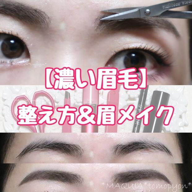 【濃い眉毛】の整え方&眉メイクを1から解説❤