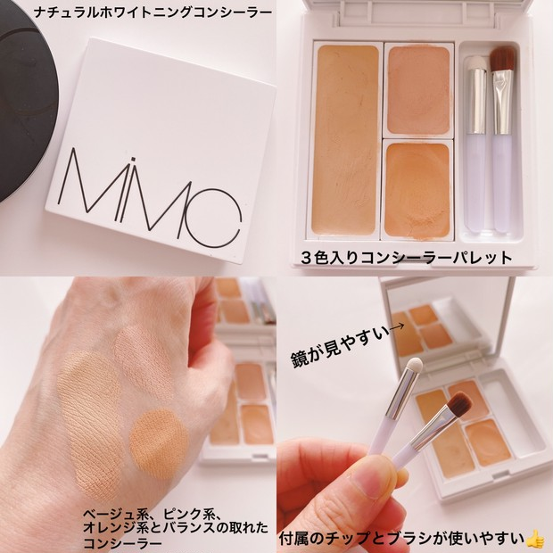 MAQUIA9月号特別付録【MiMC】ベストセラー5品と、私がリアルに使っている【MiMC】のベースメイクアイテム★_8