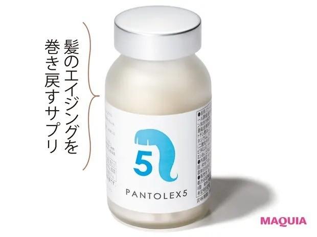 【石井美保さん厳選化粧品】Takako Style PANTOLEX5