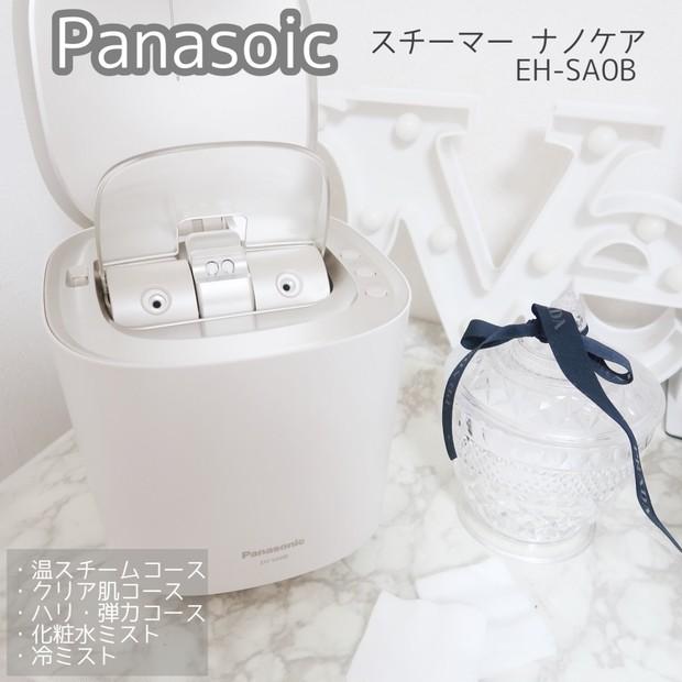 【ご褒美家電】素肌力UPの化粧水ミスト搭載Panasonicナノスチーマーでもちもち潤いの素肌美人を手に入れる!