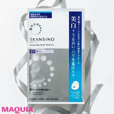 【40代・アラフォーのスキンケア】トランシーノ薬用 ホワイトニング フェイシャルマスクEX