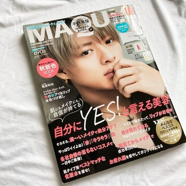本日発売!「MAQUIA9月号」は平野紫耀くんがカバー!中身をチラッと紹介します!