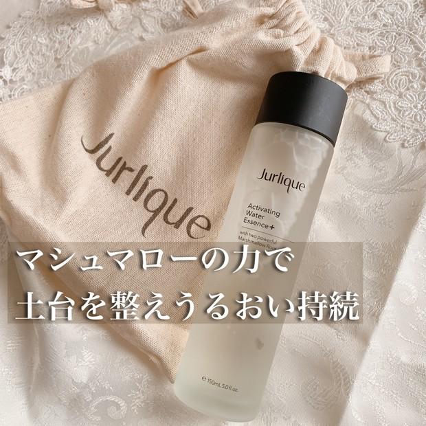 【ジュリークの新発売】20カ国で大人気化粧水が生まれ変わった!もち肌になりたい方必見です