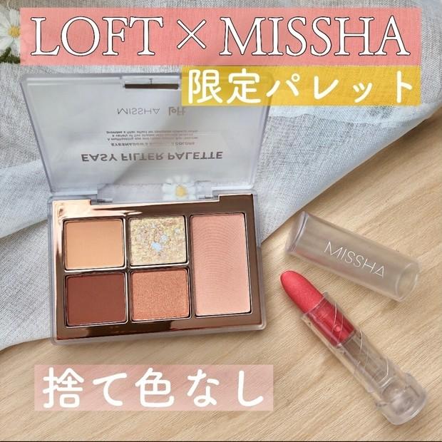 """""""MISSHA×LOFT""""限定パレット 捨て色なし!!韓国風メイク術"""