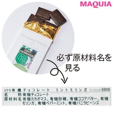 【ウエストのくびれの作り方】6.チョコはカカオ多めonly