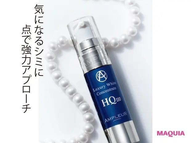 【石井美保さん厳選化粧品】アンプルール ラグジュアリーホワイト コンセントレートHQ110