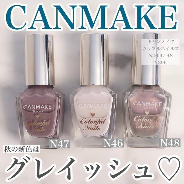 【指先に、こなれくすみカラーはいかが?】CANMAKEの新作ネイルカラーがおしゃれなグレイッシュカラー揃い!1本でくすみ色にニュアンスチェンジできるアイテムも要チェック!