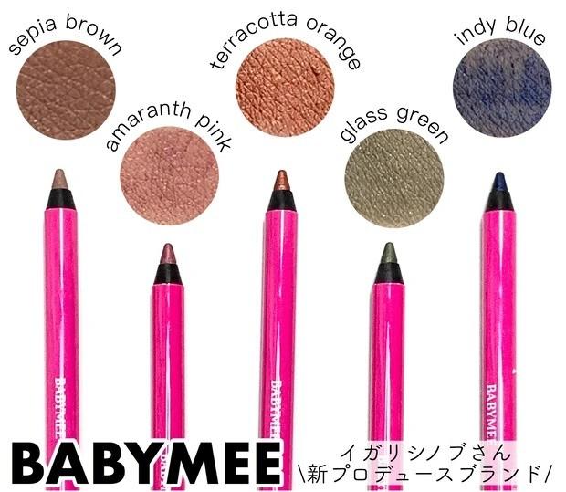 【BABYMEE】ベイビーミー ニュアンスカラーライナー全5色レビュー_1