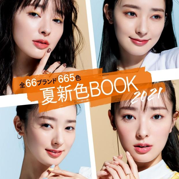 夏新色BOOK 2021