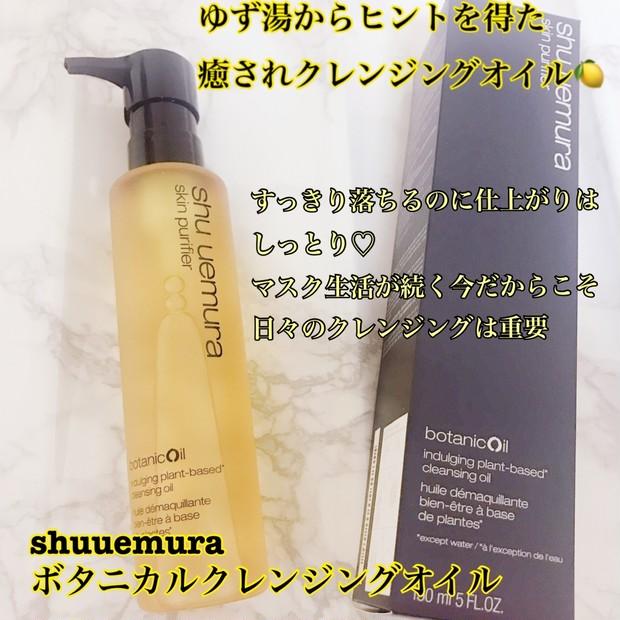 ゆずに癒されるshu uemuraの新発売クレンジング✨癒しの香りと安定の使い心地にほれぼれ😍