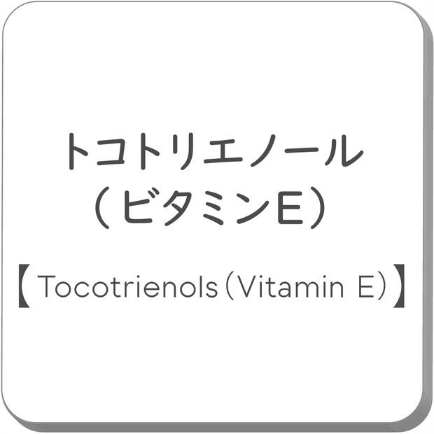 【医師が監修】「トコトリエノール(ビタミンE)」とは? 美容に役立つ成分の特徴について-美容成分事典-