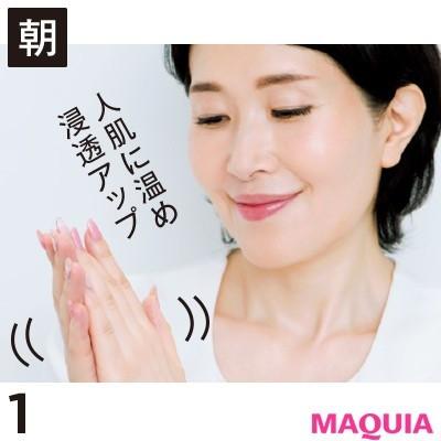 【美容家・小林ひろ美さんのスキンケア】正しい乳液・美容液・クリームのつけ方_1. 化粧水と同じく手のひらで温めて