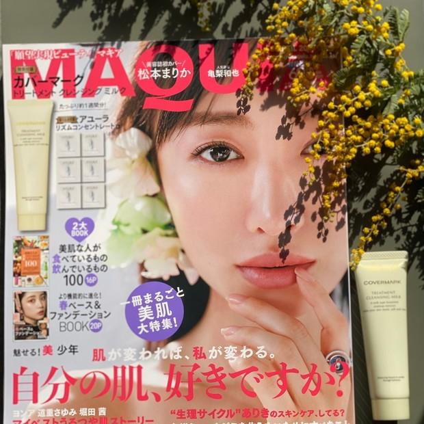 【本日発売】MAQUIA(マキア)4月号表紙は松本まりかさんが目印!付録と見どころ紹介