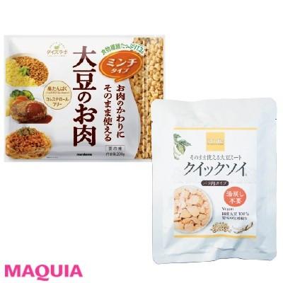 【食べ痩せダイエット】Q.大豆ミートの魅力って?