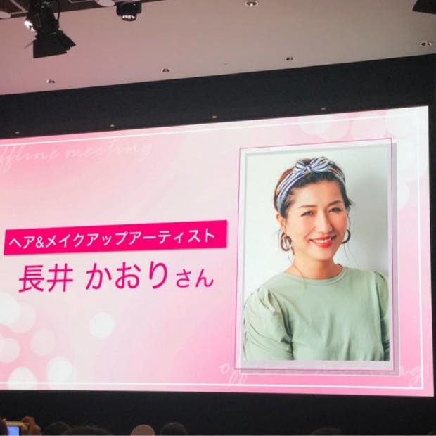 予約の取れないセミナー☆長井かおり氏のメイクアップセミナー