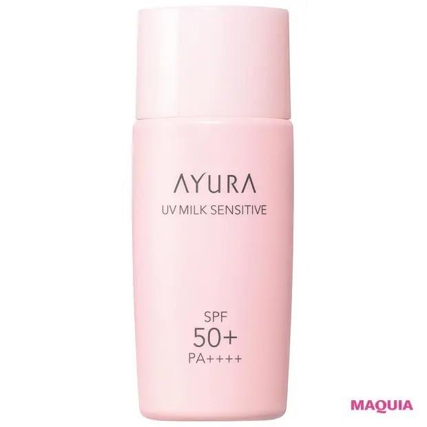 【敏感肌におすすめのスキンケアランキング】3位 アユーラ UVミルク センシティブ