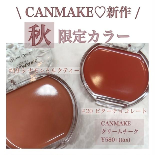 ほっこり大人のラテメイク♡ CANMAKE限定カラー【秋新色クリームチーク】
