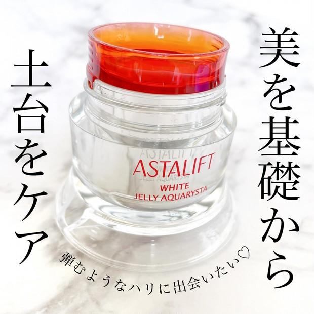 【ASATALIFT】待望の美白タイプが登場
