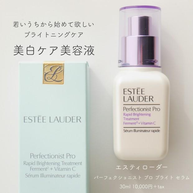 【エスティローダの美白美容液】即効性・透明感・お肌のトーンアップをしたい方にはこの美容液♩