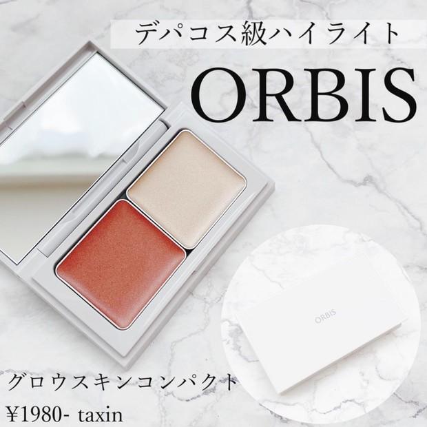 デパコス級【ORBIS ハイライト】