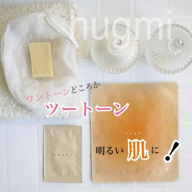 ひと皮どころかふた皮むけた明るい肌に♡鈴木亜美さんプロデュースhugmiで1週間の集中ケア!
