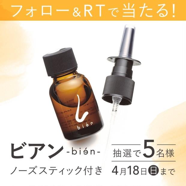 【フォロー&RTで当たる】ウイルス・花粉・鼻炎対策に!「ビアン」を5名様にプレゼント