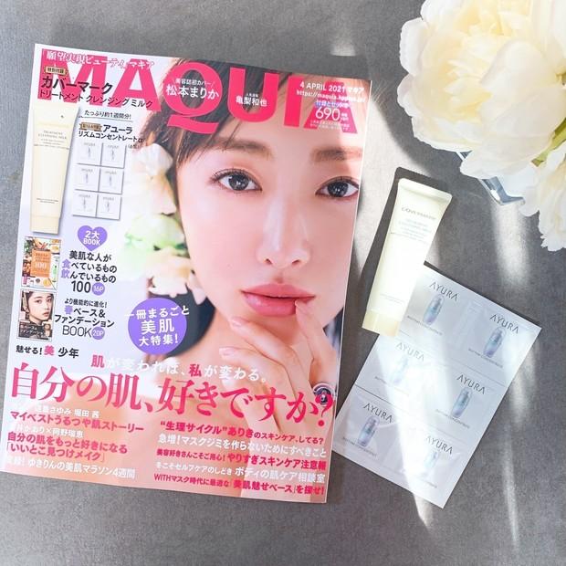 【本日2/22発売】マキア4月号「一冊丸ごと美肌特集!」見どころを紹介