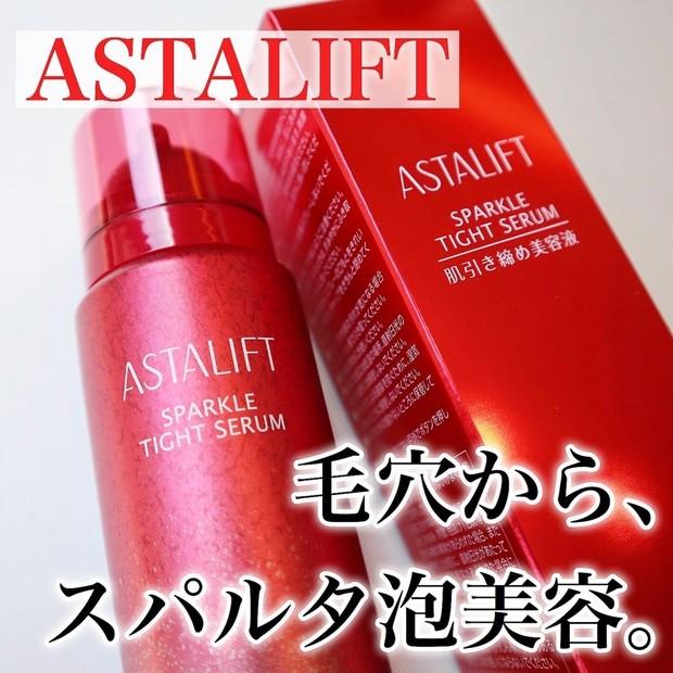 【スパルタ泡】ASTALIFT