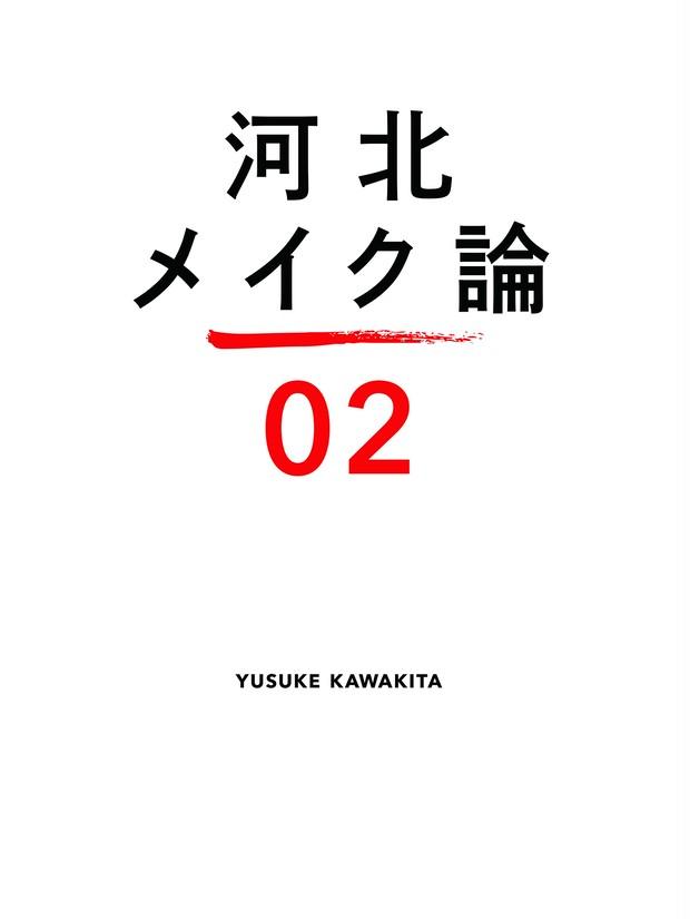 高岡早紀さん・宇垣美里さんなど豪華出演者にも注目! 河北メイク本、第二弾が発売に_2