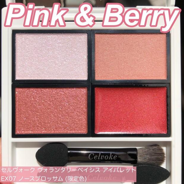 【Celvoke秋コスメ】甘くないピンクはセンスフル!昨日発売のパレットは売り切れる前にチェックを。_1