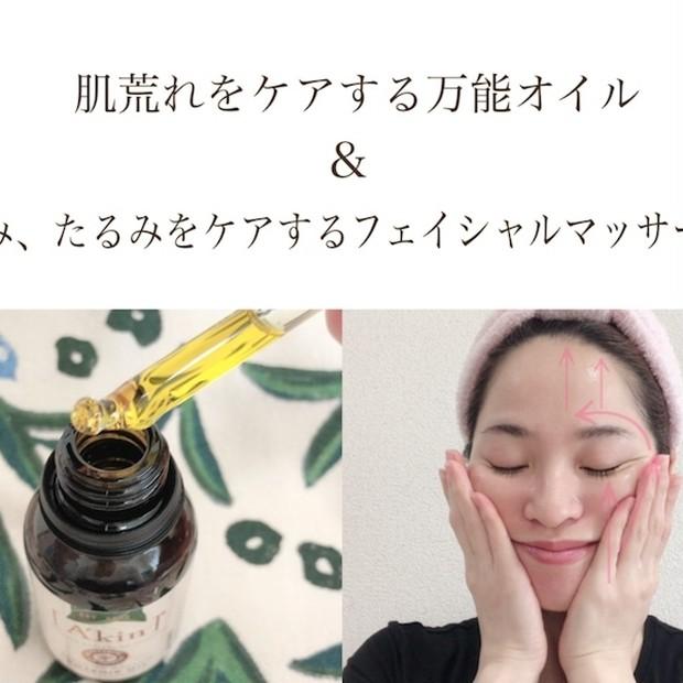 【HOW TO フェイスマッサージ法】マスク肌荒れをケアするオーガニックローズヒップオイル
