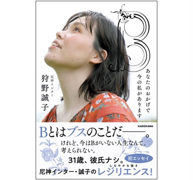 『B あなたのおかげで今の私があります』¥1300/KADOKAWA(9月28日発売)