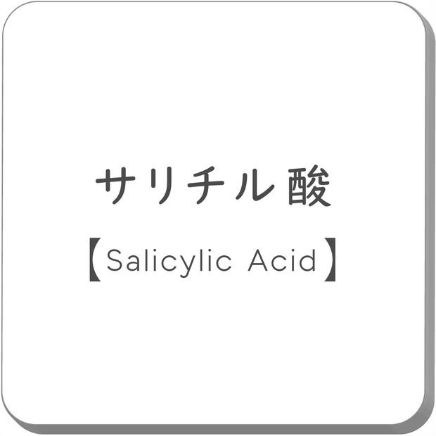 【医師が監修】サリチル酸とは? 美容に役立つ成分の特徴について-美容成分事典-