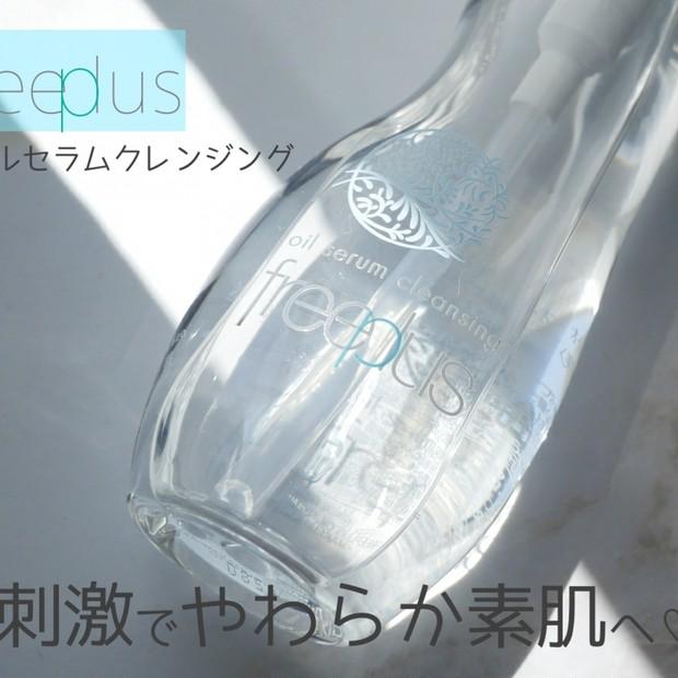 【新製品】フリープラスのオイルセラムクレンジングを使ってみた【動画あり】