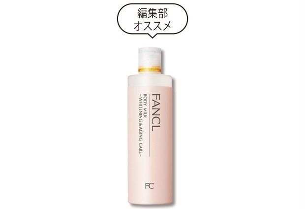 ボディミルク 美白&エイジングケア(医薬部外品)150g ¥1200/ファンケル