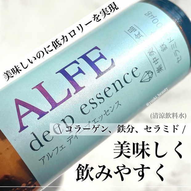 ALFE(アルフェ) ディープエッセンス