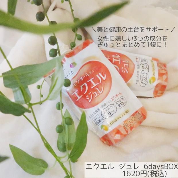 サクッと1本でインナーケア!女性の美容と健康をサポートする新発売のゼリー飲料