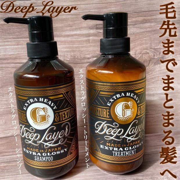 洗練された香りに包まれながら【自分史上最高の髪】を目指すシャンプー&トリートメント