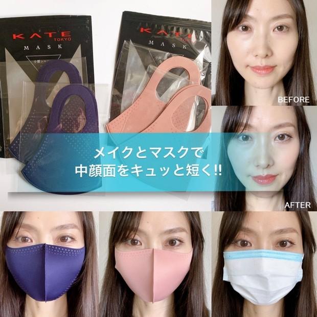 メイクとマスクで【中顔面】をキュッと短く!! 噂のKATEマスクと各種マスクを徹底比較