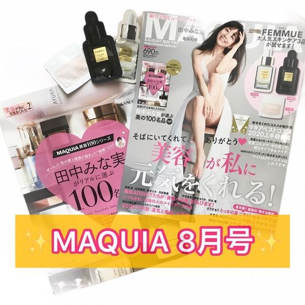 MAQUIA8月号発売★ファミュの大人気スキンケアが付録!