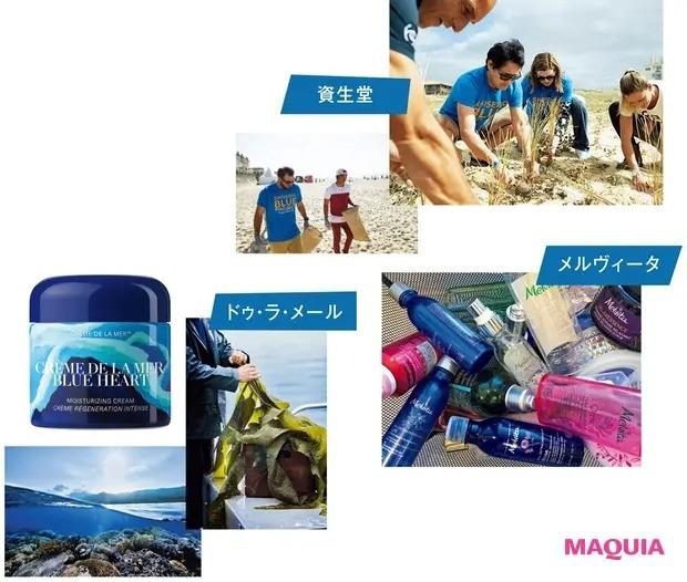 【クリーンビューティ】SDGs14「Life Below Water」(海の豊かさを守ろう)_1