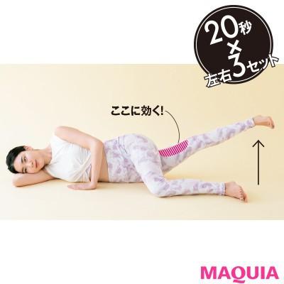 【本気で痩せたいあなたに】太ももの内転筋を鍛える「脚上げトレ」_2