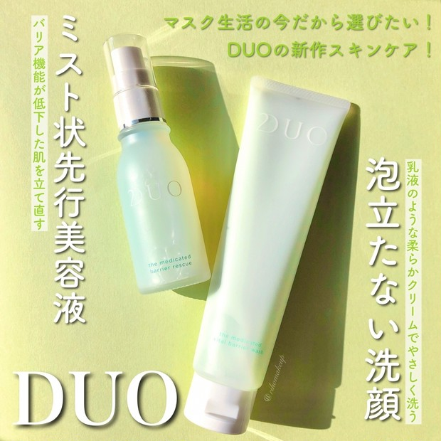 【DUO】マスク生活の今だから選びたい!DUOの新作スキンケア♡