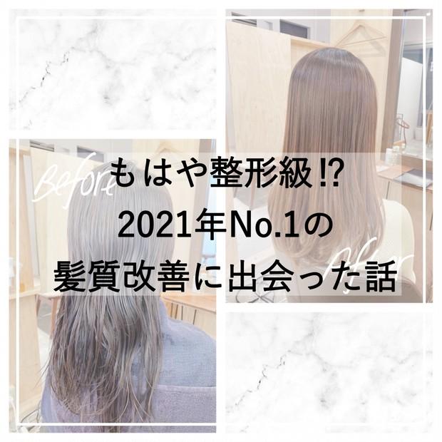 もはや整形級!? 2021年感動No.1の髪質改善に出会った話